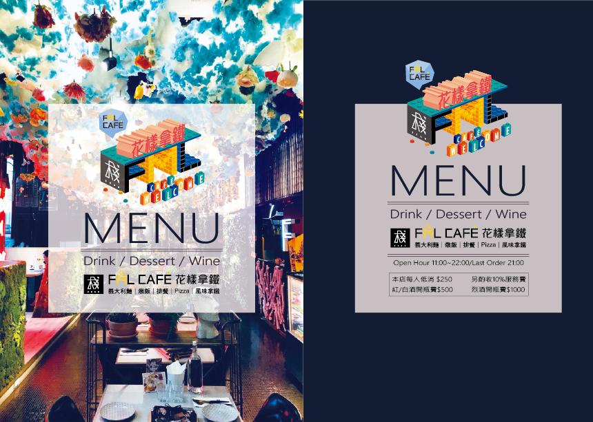 棧F.M.L Cafe花樣拿鐵菜單