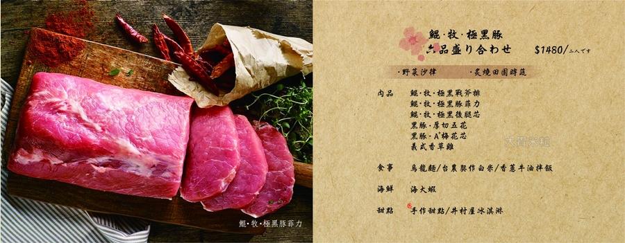 鹿兒島燒肉專賣店菜單2019