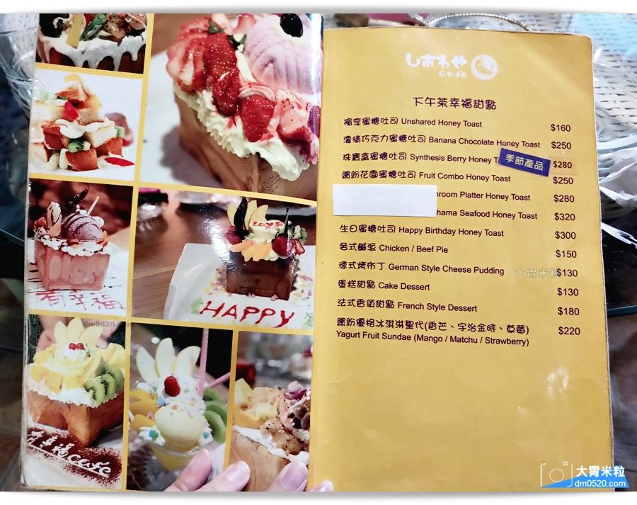有幸福Cafe菜單2019