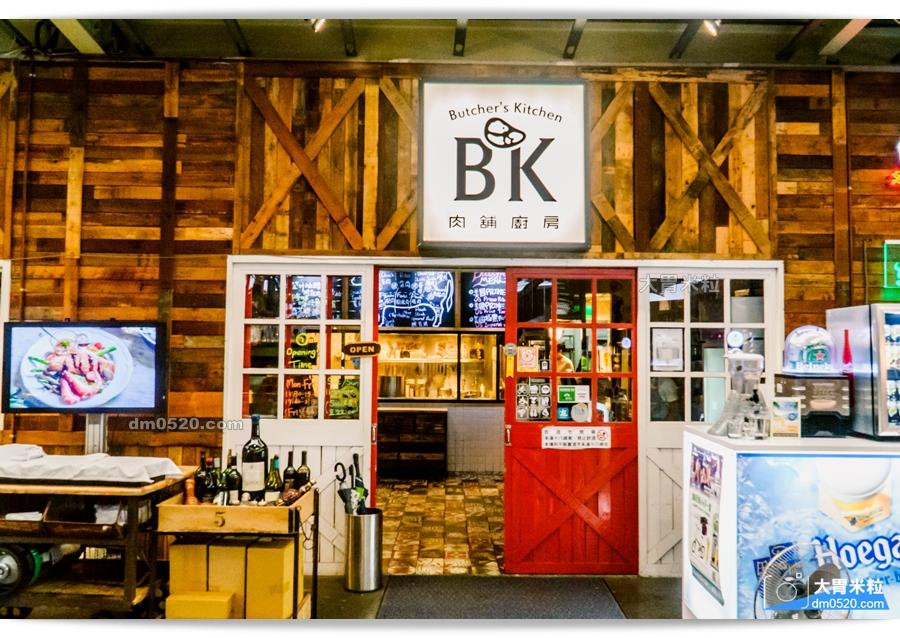 BK肉舖廚房