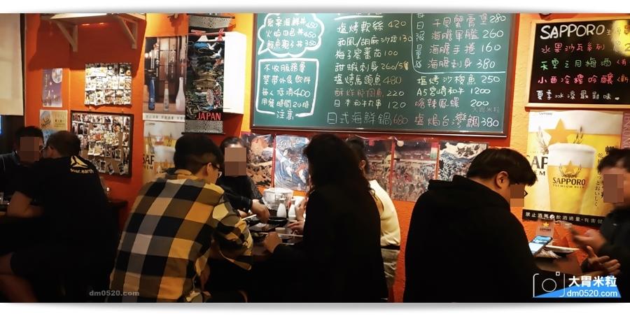 聚樂町日式居酒屋