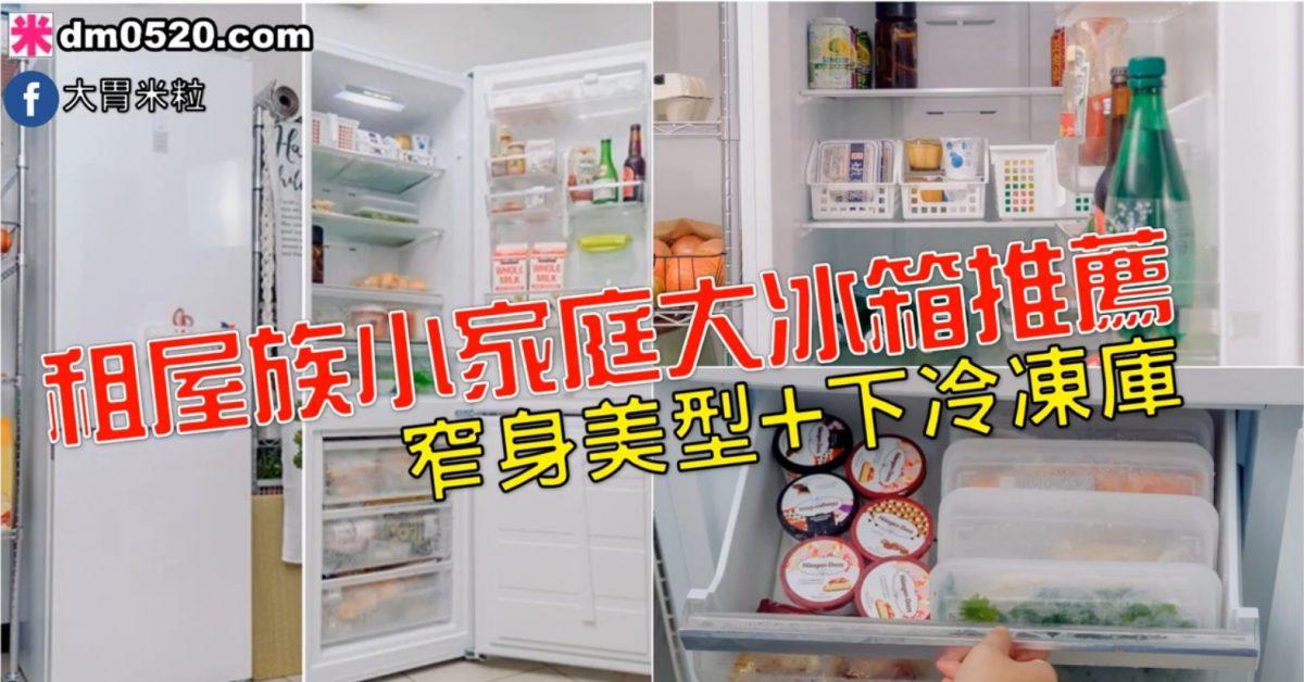 富及第307L冰箱