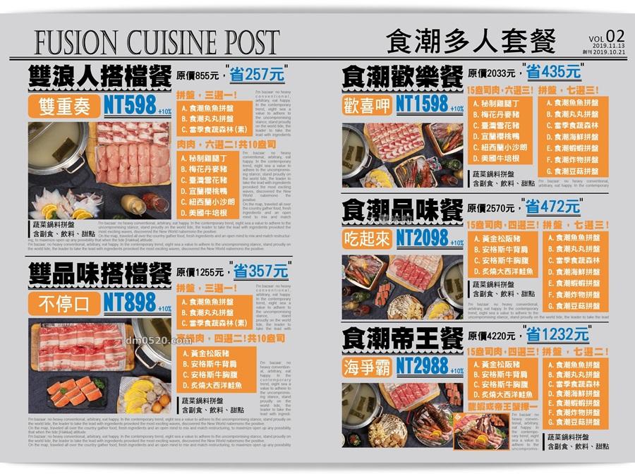 八海食潮當代鍋物吃到飽
