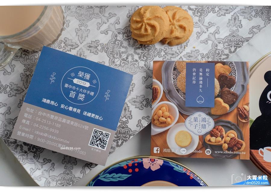 鴻鼎菓子曲奇餅