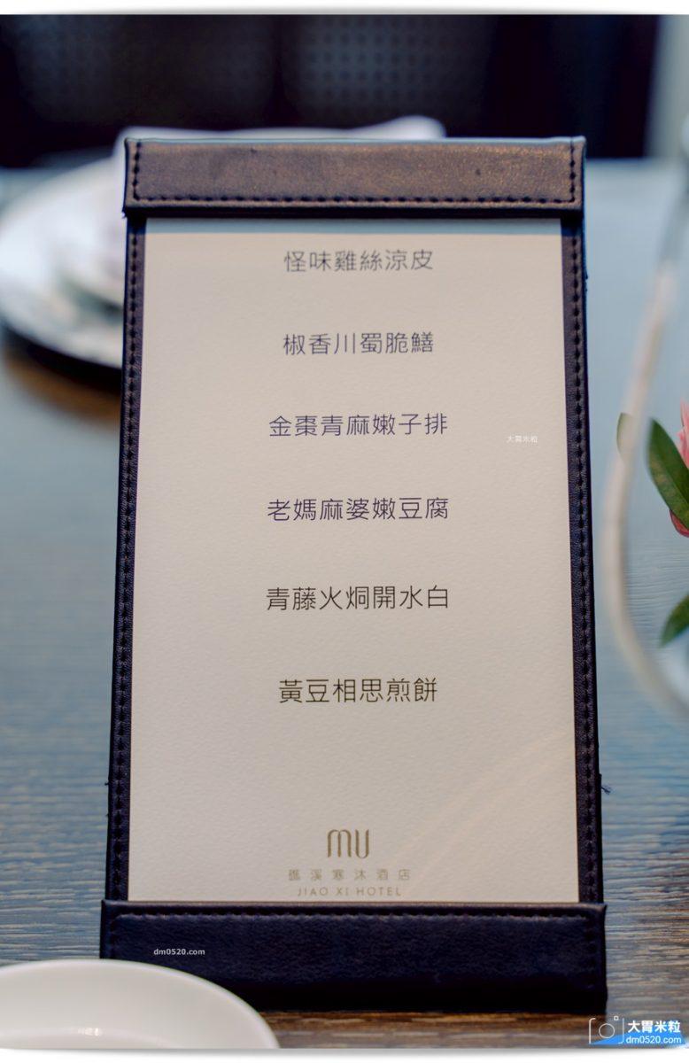 礁溪寒沐酒店川薈