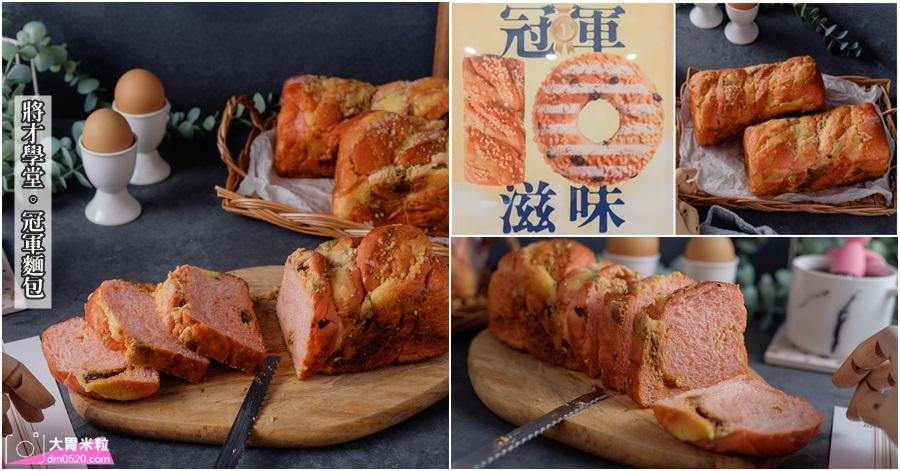 布列德麵包紅龍荔香吐司