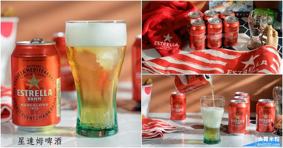 星達姆啤酒哪裡買,星達姆啤酒ptt,西班牙星達姆啤酒,星達姆啤酒米其林,星達姆啤酒售價,達姆檸檬啤酒,星達姆啤酒抽獎,星達姆啤酒好喝嗎,星達姆啤酒開箱,星達姆啤酒口感 @大胃米粒 DAVID & MILLY