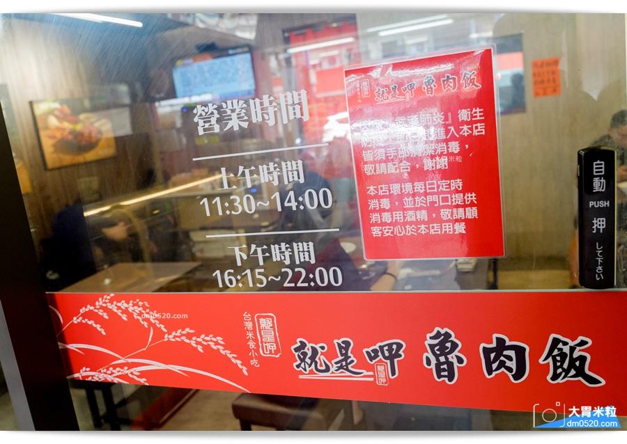就是呷魯肉飯土城店