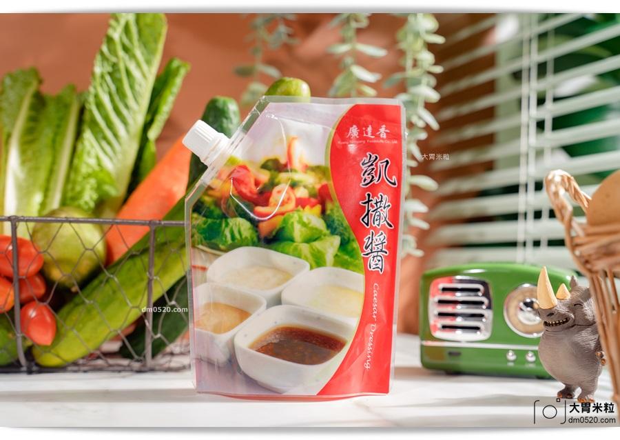 廣達香沙拉醬