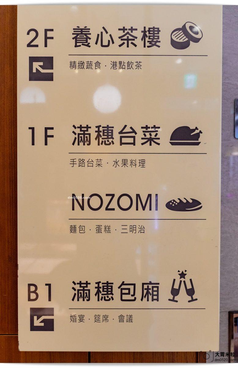 Nozomi Bakery