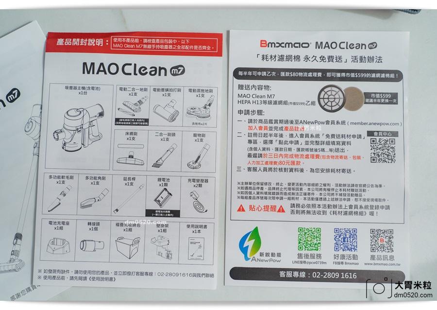 Bmxmao MAOClean_M7