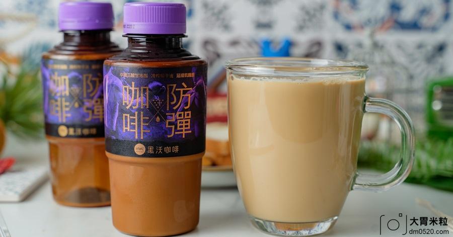 黑沃防彈咖啡