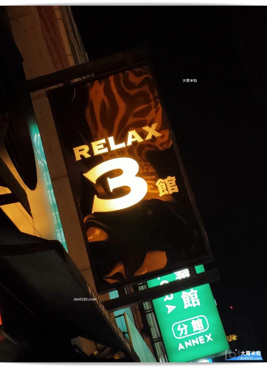 旅樂序精品旅館站前三館