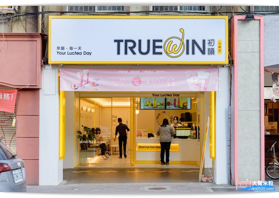 初韻TrueWin台北公館店