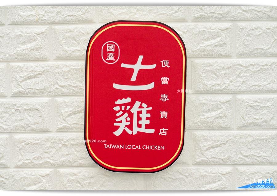 十一雞國產土雞便當專賣店