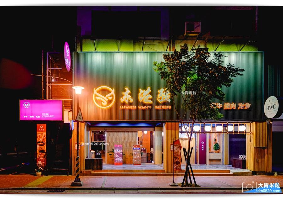 東港強和牛燒肉桃園藝文店