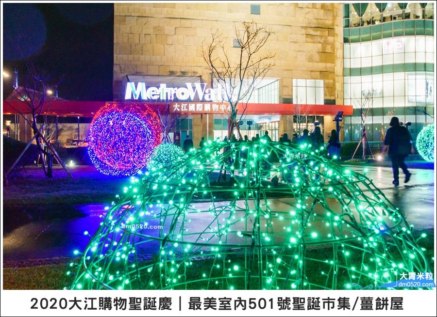 2020中壢大江聖誕慶