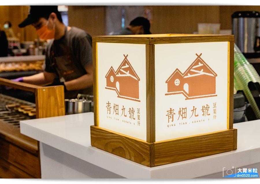 青畑九號豆製所