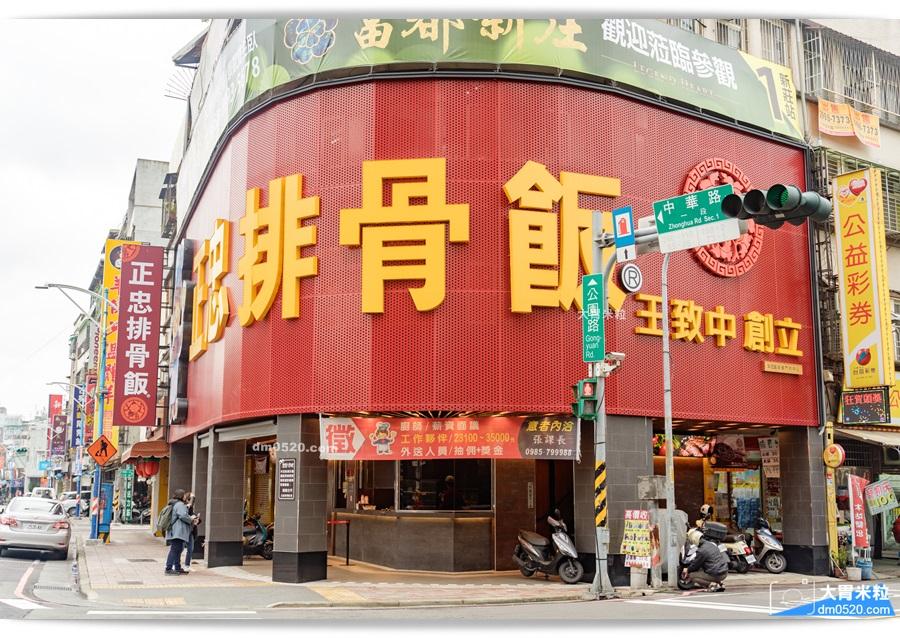 正忠排骨飯新莊中華店