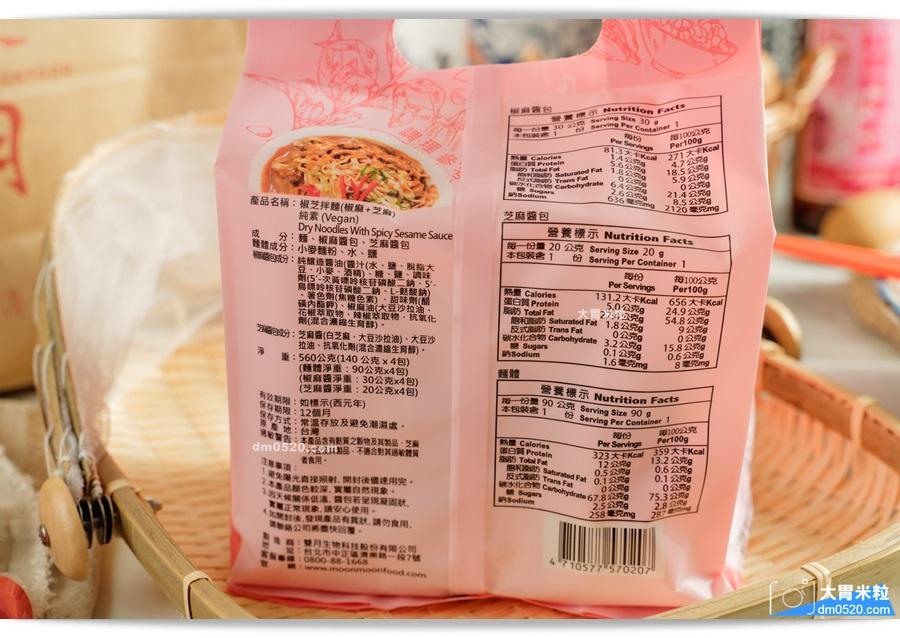 雙月椒芝醬拌麵