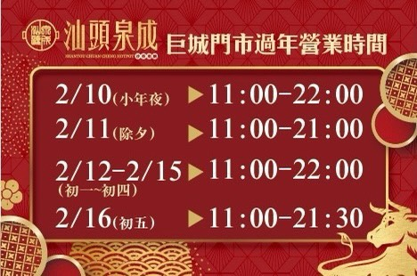 汕頭泉成沙茶潮鍋新竹巨城店