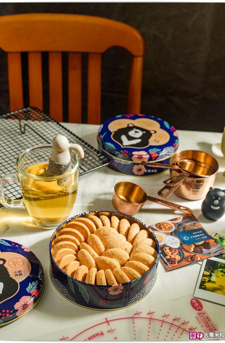 台灣黑熊曲奇餅小時肉鬆