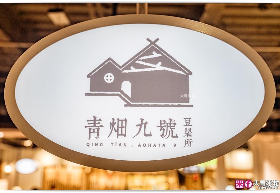 青畑九號豆製所新竹巨城店