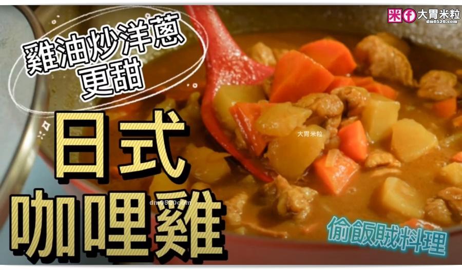 日式咖哩飯食譜