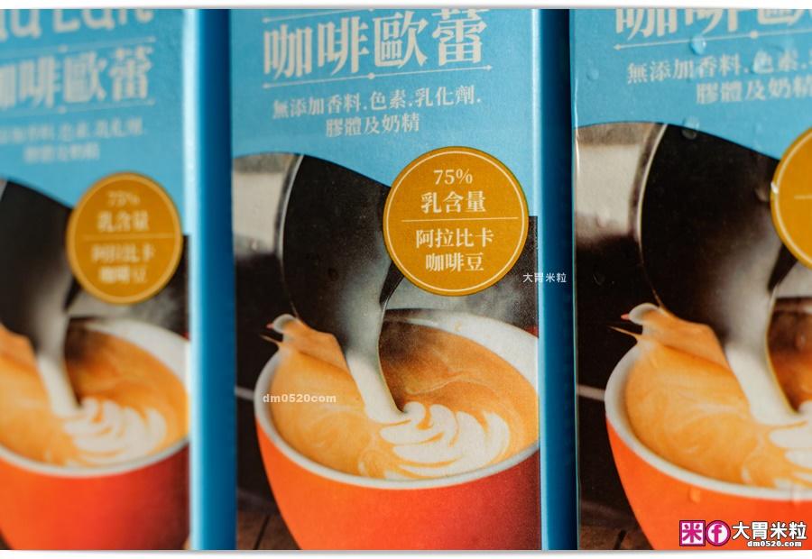 養樂多咖啡歐蕾