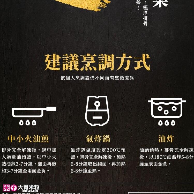大成台灣豬極厚排骨