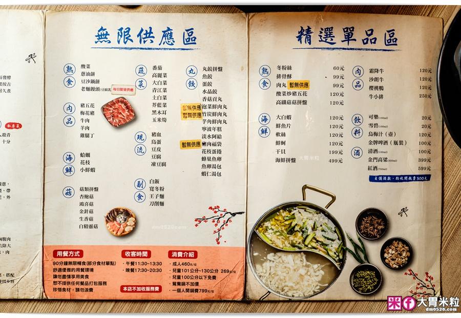 東北之家酸菜白肉鍋