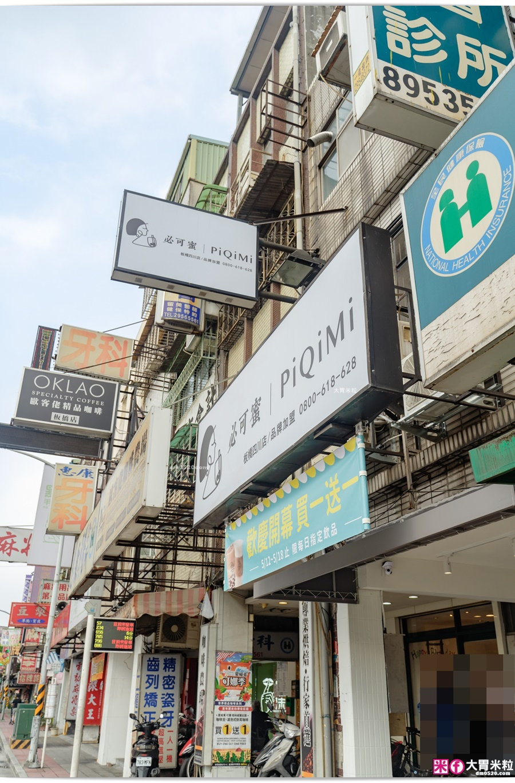 必可蜜板橋四川店