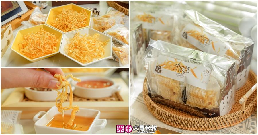 2021零食推薦,起司條,乳酪絲,休閒食品,團購零食 @大胃米粒 DAVID & MILLY