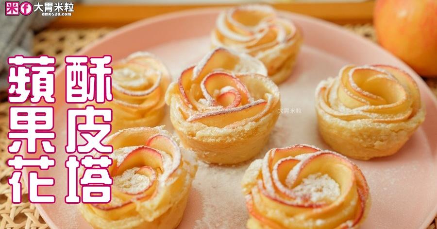 玫瑰蘋果花酥皮塔