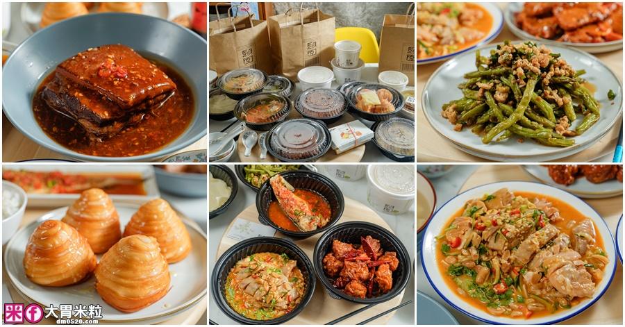 彭園湘菜婚宴會館