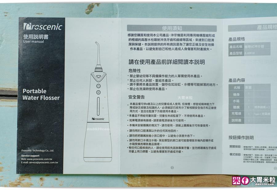 Proscenic浦桑尼克脈衝水柱可攜式沖牙機