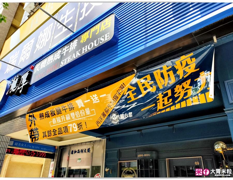 瀧厚炙燒熟成牛排台北復北店