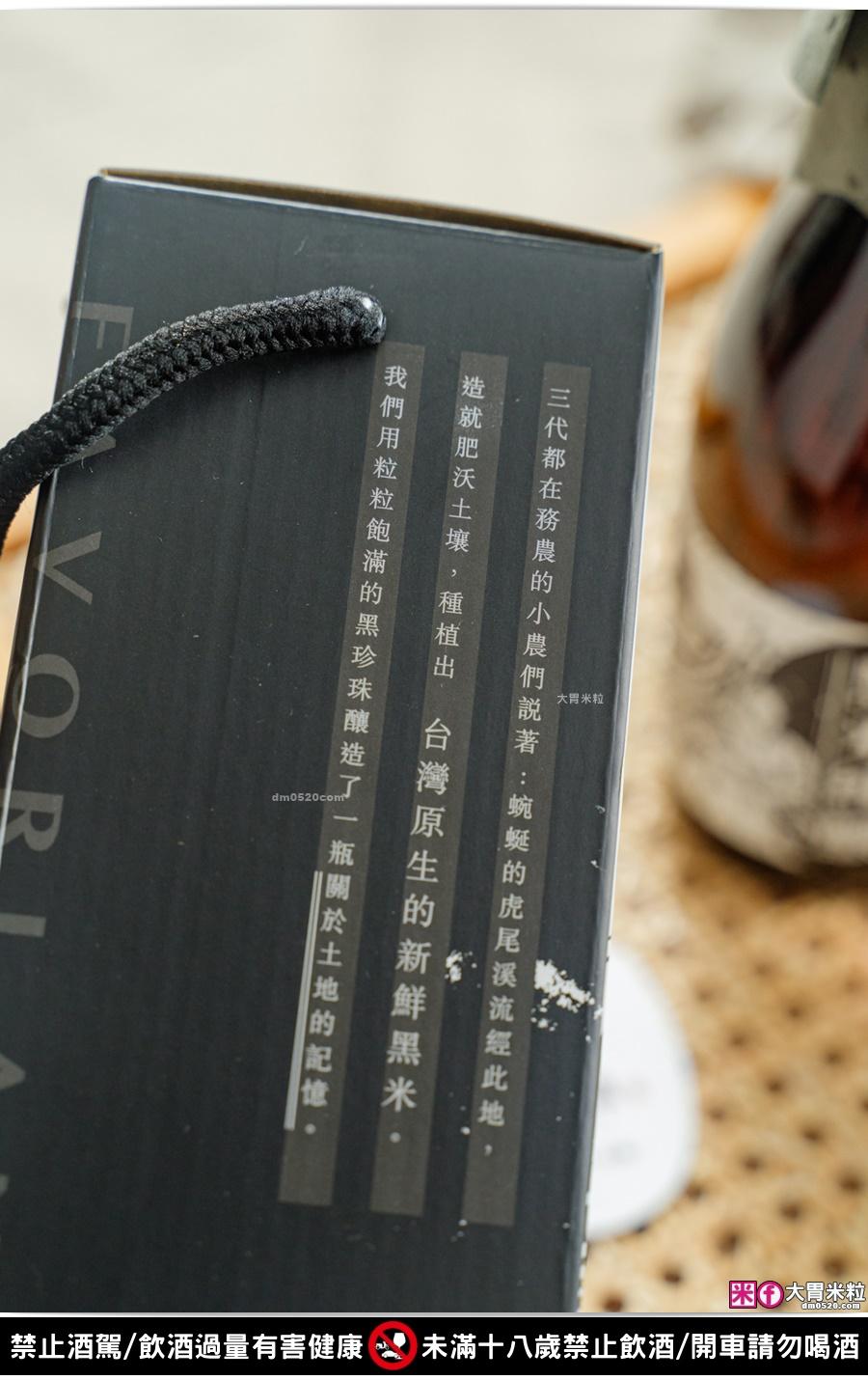 虎尾釀職人黑米純釀