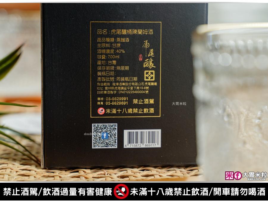 虎尾釀桶陳蘭姆酒