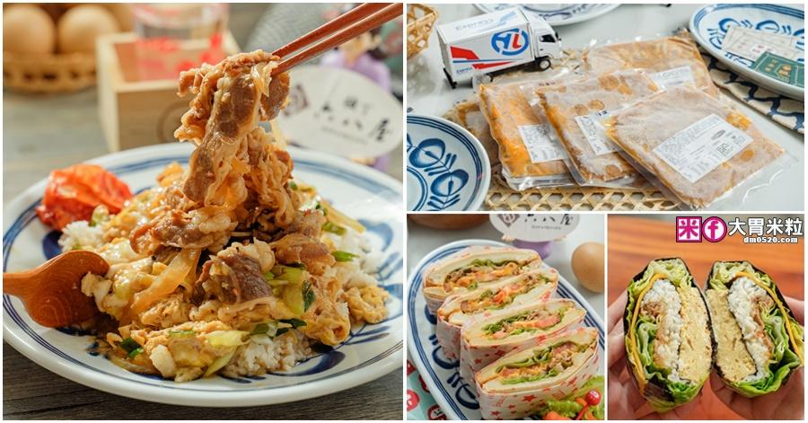 橫丁六八屋燒肉丼飯冷凍調理包 @大胃米粒 DAVID & MILLY