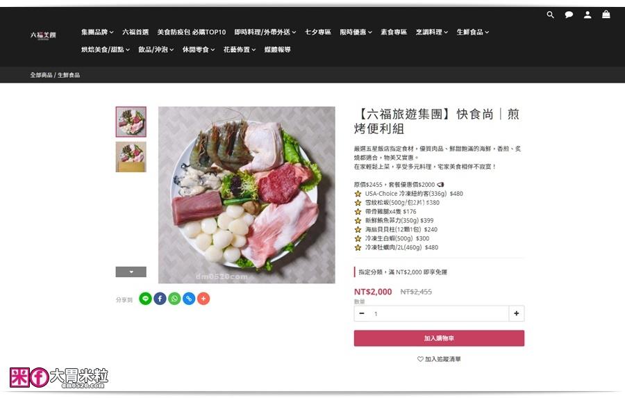 六福旅遊集團快食尚煎烤便利組