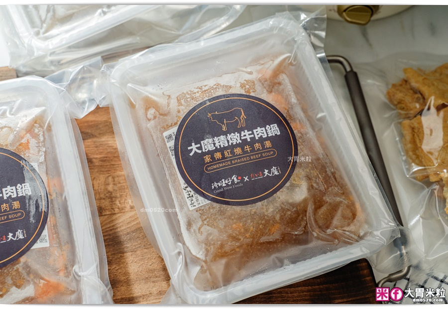 大魔精燉牛肉鍋