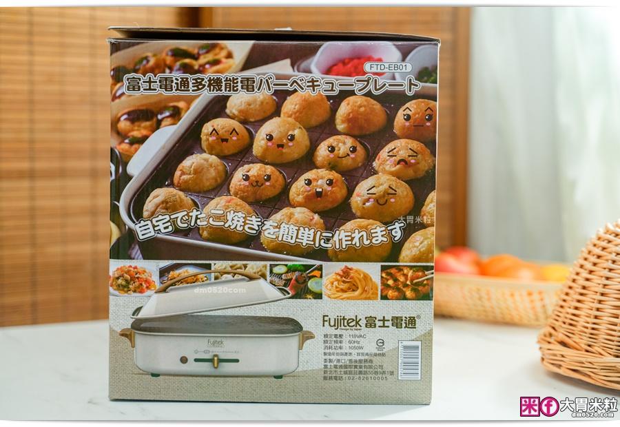 FUJITEK富士電通多功能燒烤盤